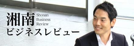 湘南ビジネスレビュー