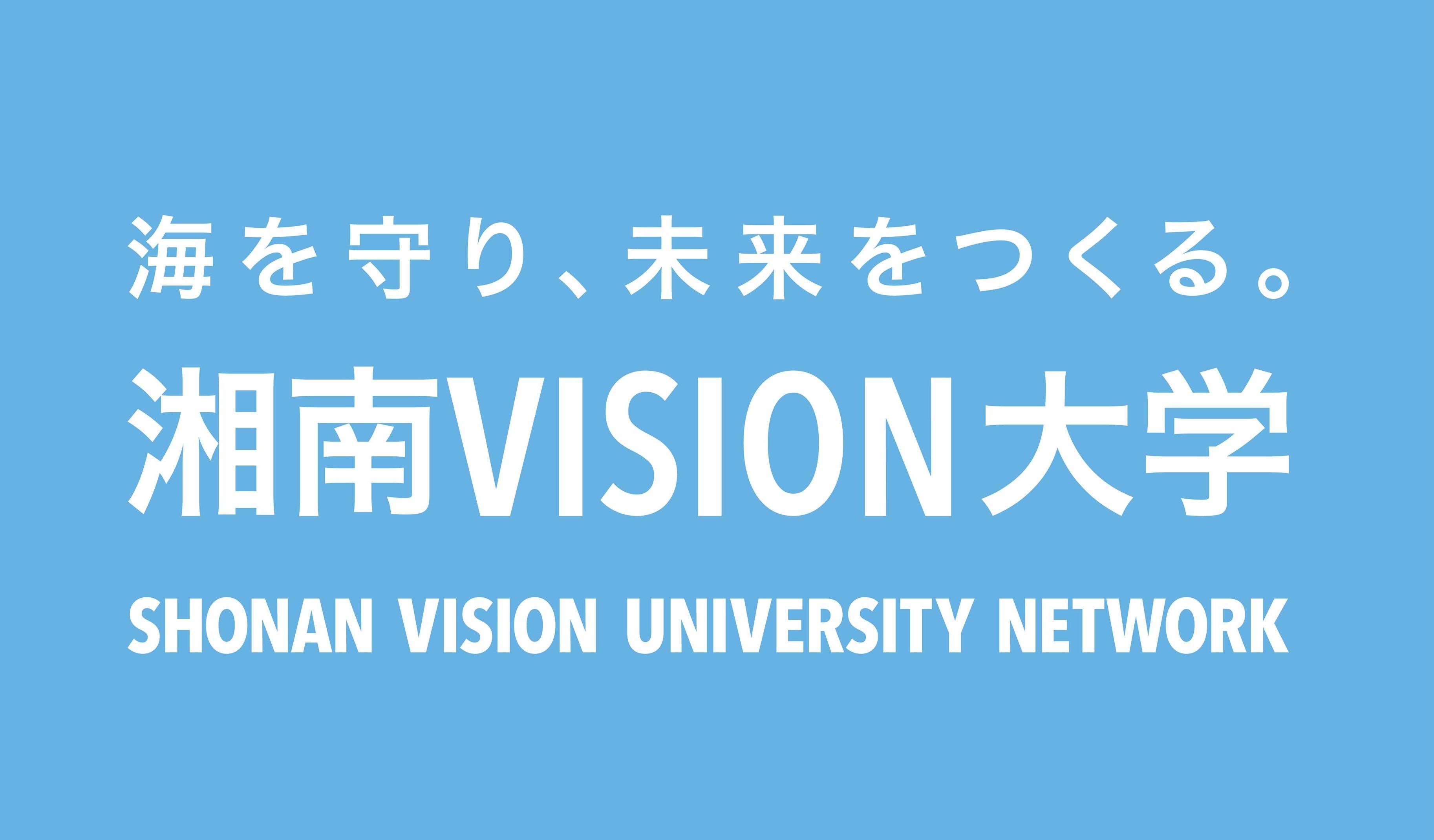 湘南VISION大学
