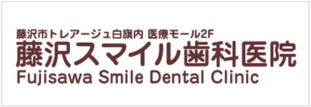 藤沢スマイル歯科医院